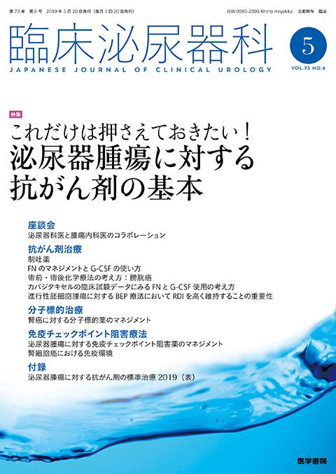 臨床泌尿器科 Vol.73 No.6
