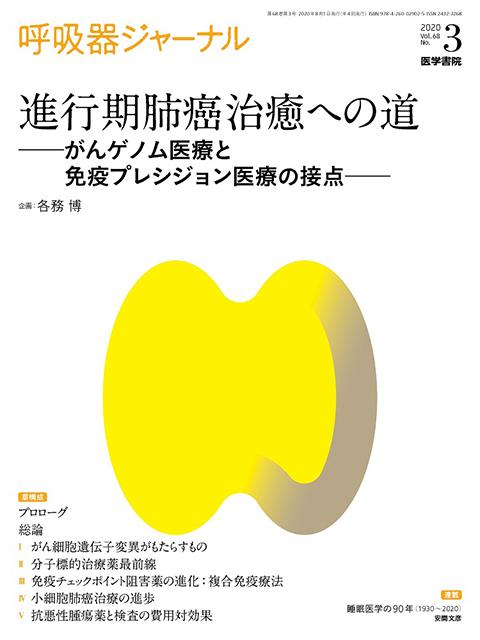 呼吸器ジャーナル Vol.68 No.3