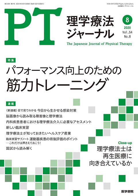 理学療法ジャーナル Vol.54 No.8