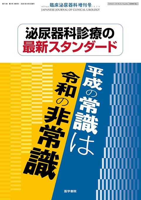 臨床泌尿器科 Vol.74 No.4(増刊号)