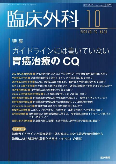 臨床外科 Vol.75 No.10