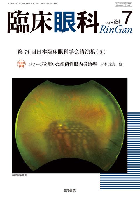 臨床眼科 Vol.75 No.7