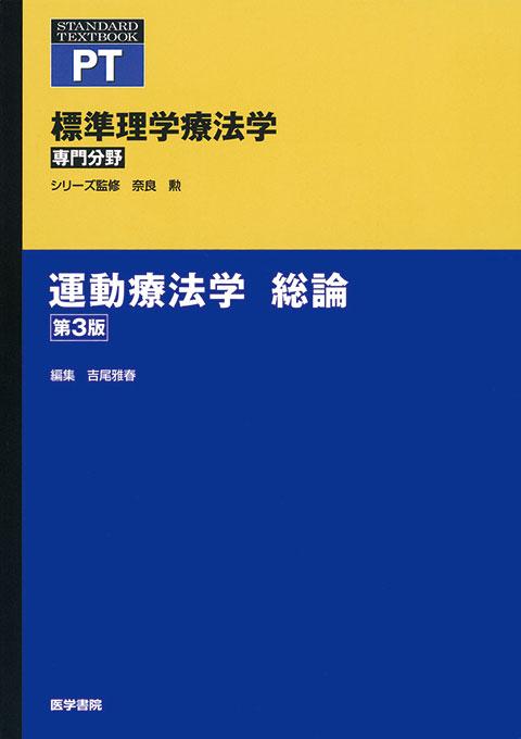 運動療法学 総論 第3版
