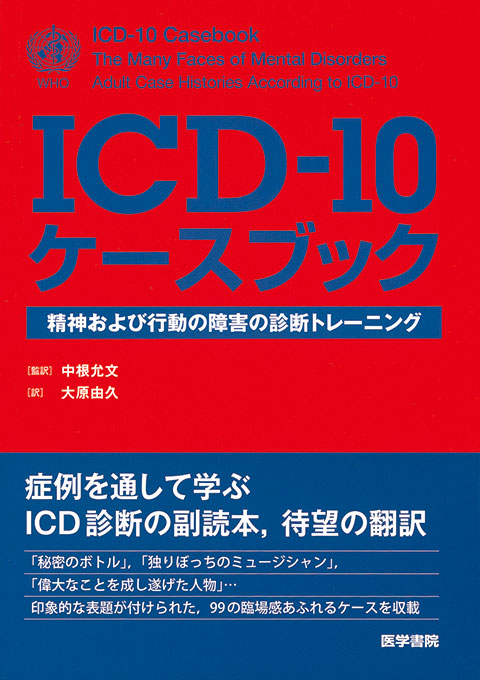 ICD-10ケースブック