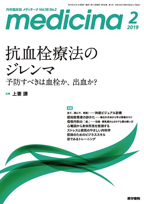 medicina Vol.56 No.2