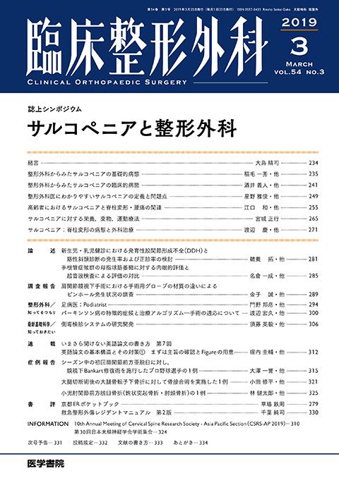 臨床整形外科 Vol.54 No.3