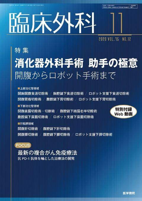 臨床外科 Vol.75 No.12