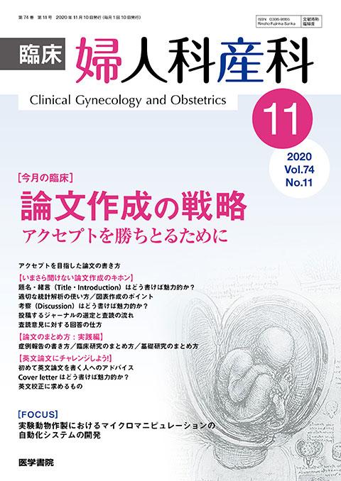 臨床婦人科産科 Vol.74 No.11