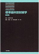 標準歯科放射線学 第2版