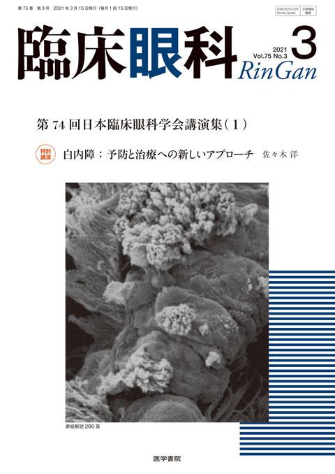 臨床眼科 Vol.75 No.3