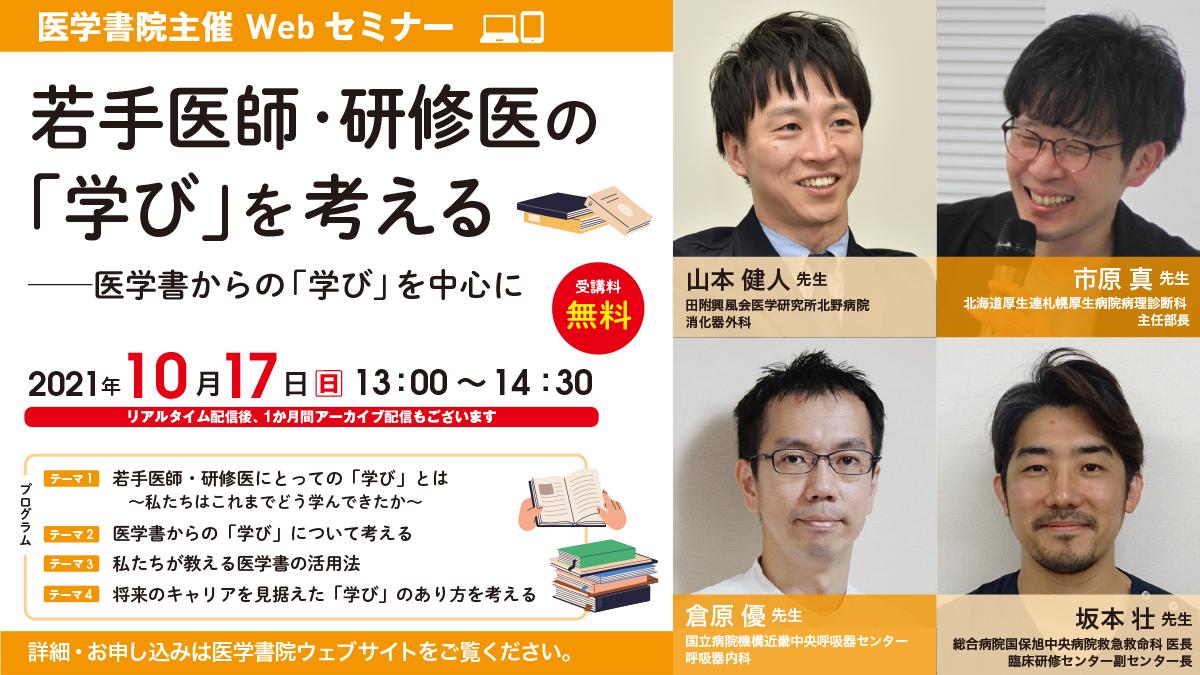 2021_w-1350_若手医師・研修医の「学び」を考える_Web広告_1200-675.jpg