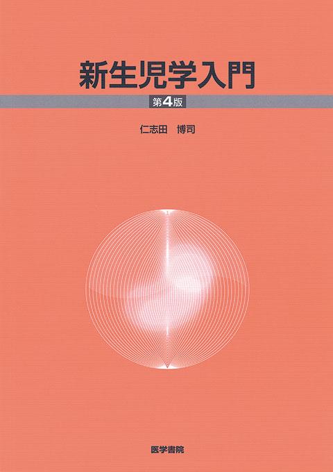 新生児学入門 第4版
