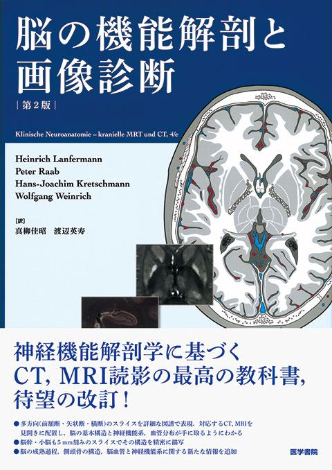 脳の機能解剖と画像診断  第2版