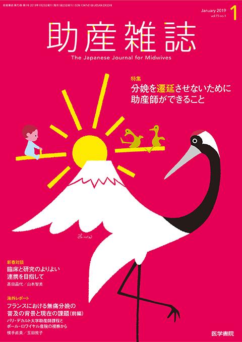 助産雑誌 Vol.73 No.1
