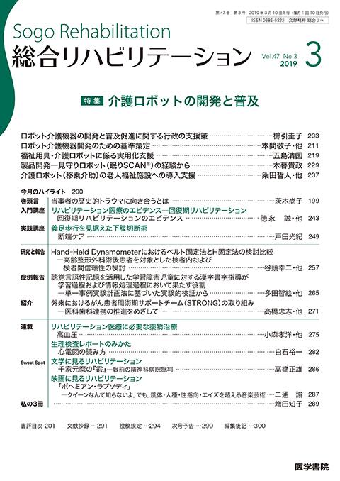総合リハビリテーション Vol.47 No.3
