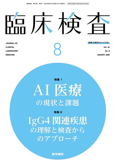 臨床検査 Vol.64 No.8