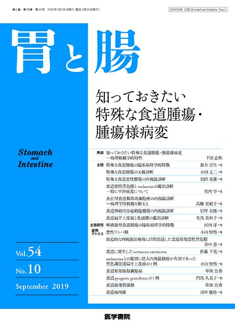 胃と腸 Vol.54 No.10
