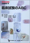 臨床試験のABC