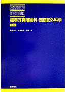 標準耳鼻咽喉科・頭頸部外科学 第3版