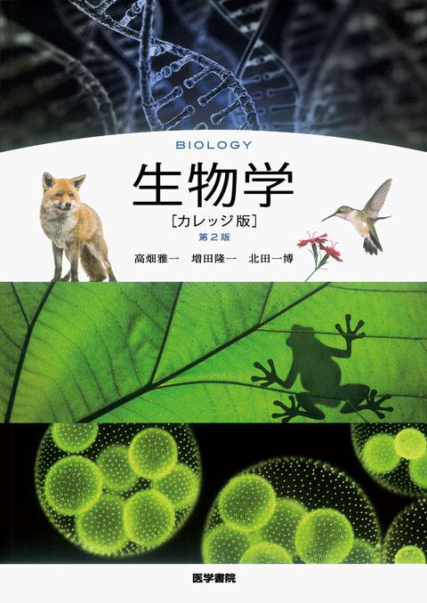 生物学 [カレッジ版] 第2版