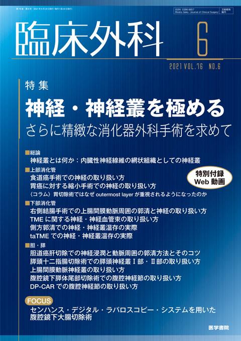 臨床外科 Vol.76 No.6