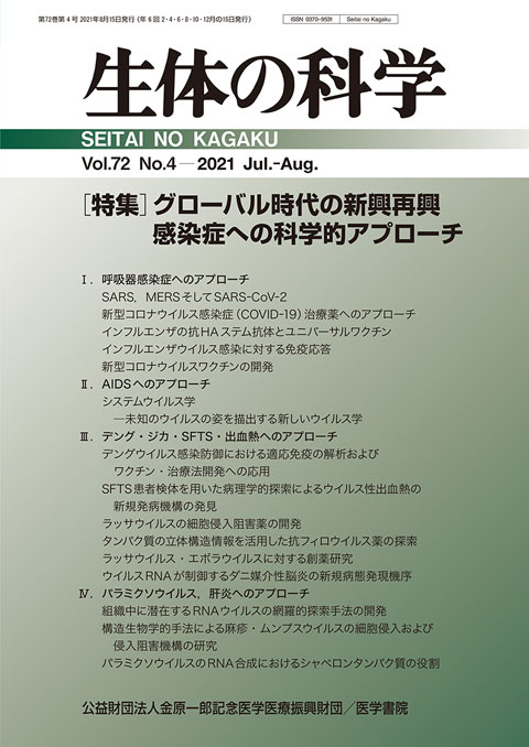 生体の科学 Vol.72 No.4
