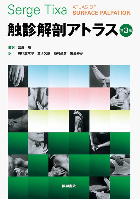 触診解剖アトラス 第3版