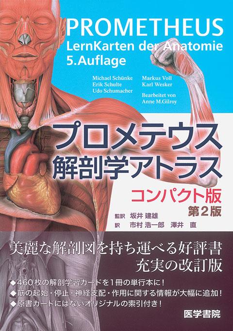 プロメテウス解剖学アトラス コンパクト版 第2版