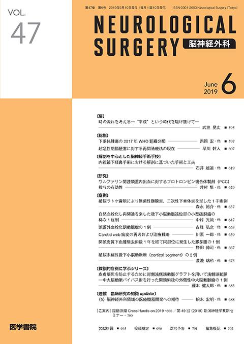脳神経外科 Vol.47 No.6