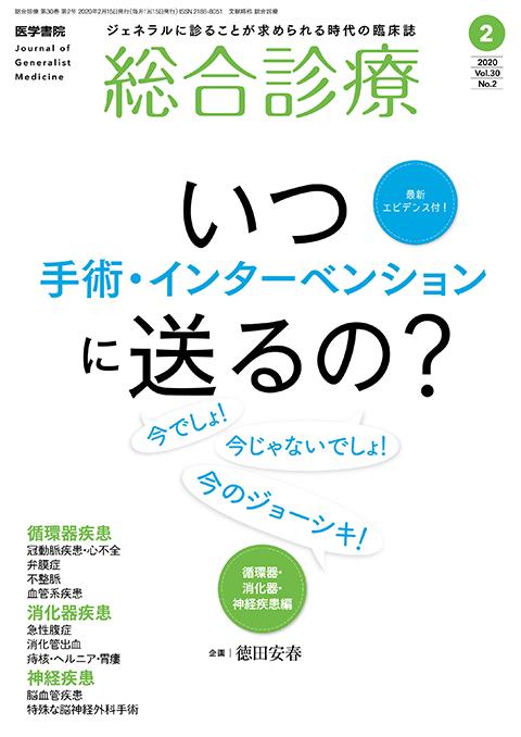 総合診療 Vol.30 No.2