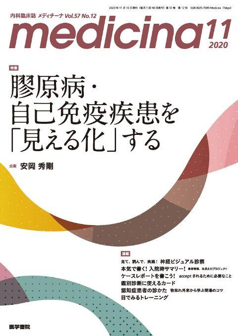 medicina Vol.57 No.12