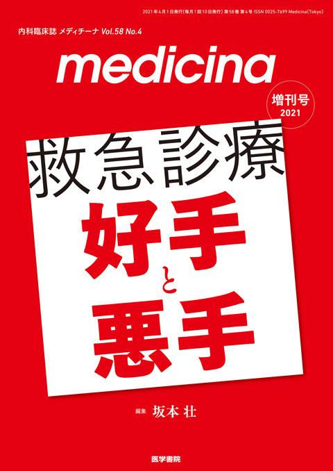 medicina Vol.58 No.4(増刊号)