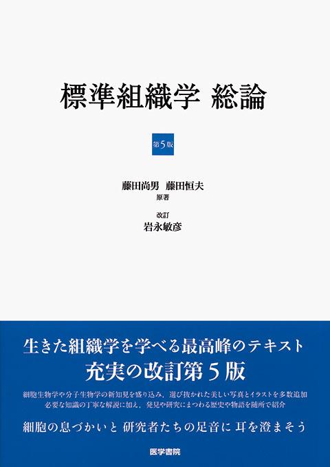 標準組織学 総論 第5版