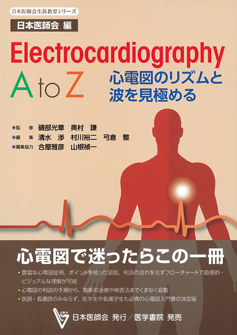 Electrocardiography A to Z