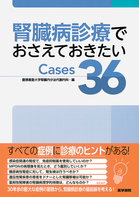腎臓病診療でおさえておきたいCases36