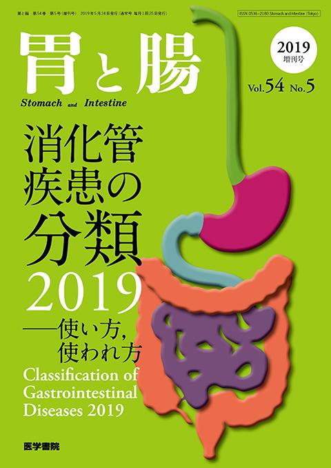 胃と腸 Vol.54 No.5(増刊号)