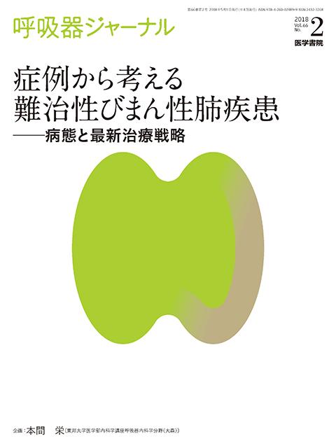 呼吸器ジャーナル Vol.66 No.2