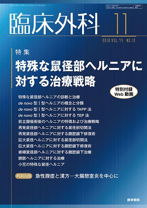 臨床外科 Vol.74 No.12