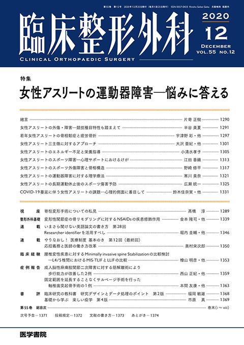 臨床整形外科 Vol.55 No.12