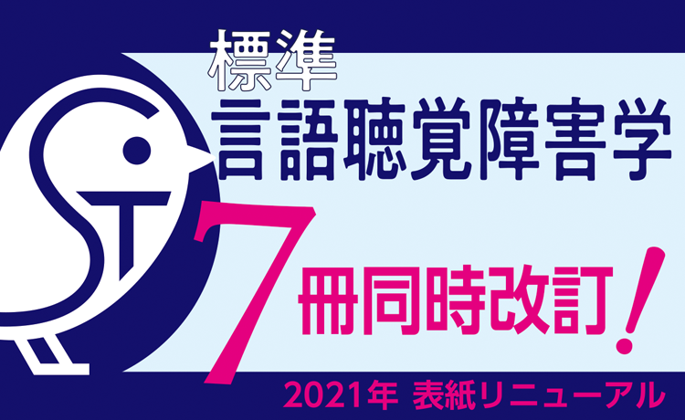 ・標準言語聴覚障害学バナー_スマホ用1-2.png