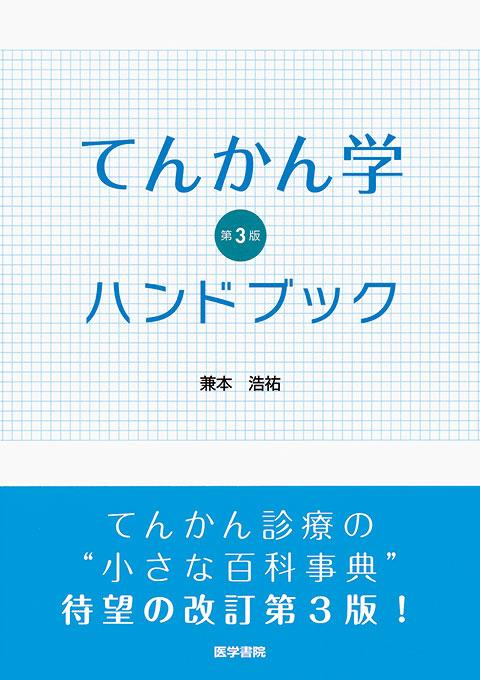 てんかん学ハンドブック 第3版