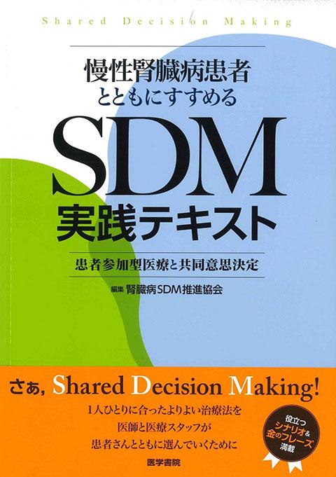 慢性腎臓病患者とともにすすめるSDM実践テキスト