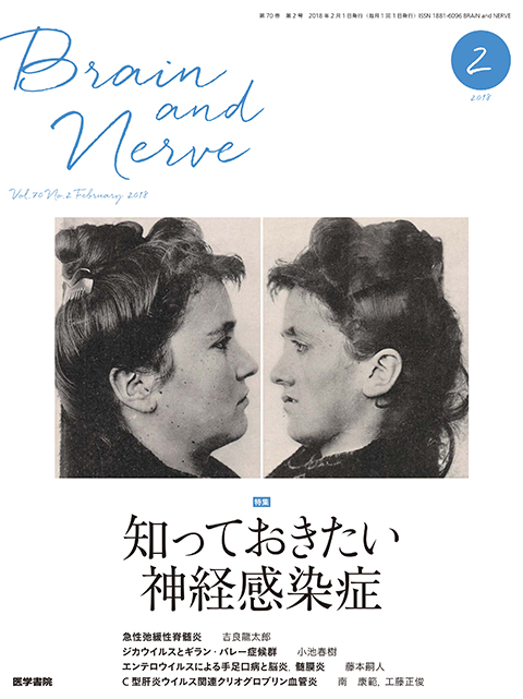 BRAIN and NERVE Vol.70 No.2