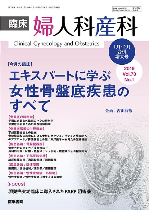 臨床婦人科産科 Vol.73 No.1(合併増大号)