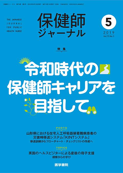 保健師ジャーナル Vol.75 No.5