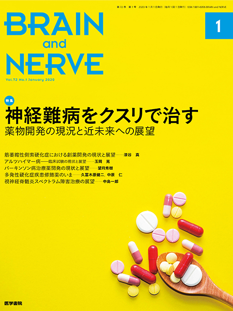 BRAIN and NERVE Vol.72 No.1