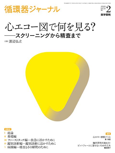 循環器ジャーナル Vol.68 No.2