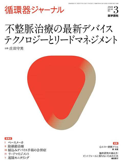 循環器ジャーナル Vol.68 No.3
