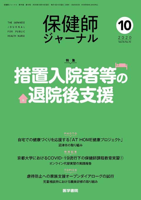 保健師ジャーナル Vol.76 No.10