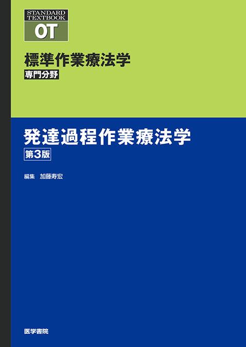 発達過程作業療法学 第3版